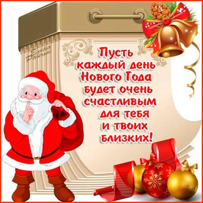 картинка-пожелание от деда Мороза