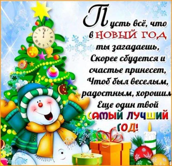 прикольная новогодняя картинка со снеговиком и елкой