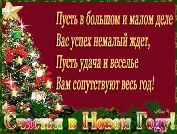 новогодняя елка и пожелание