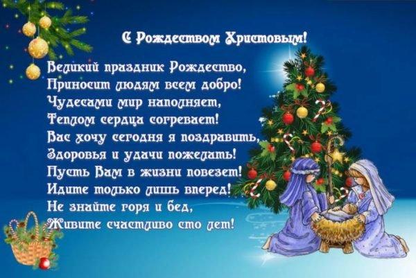 поздравление на Рождество в стихах