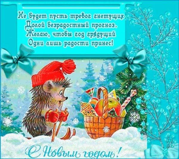 ежик с пожеланием на Новый год