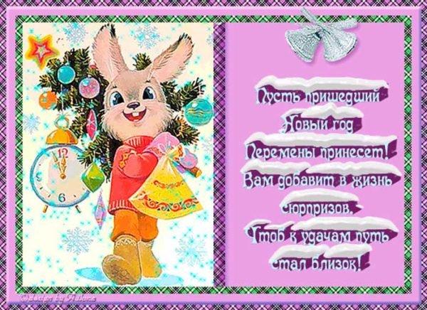 прикольный заяц с пожеланием на Новый год