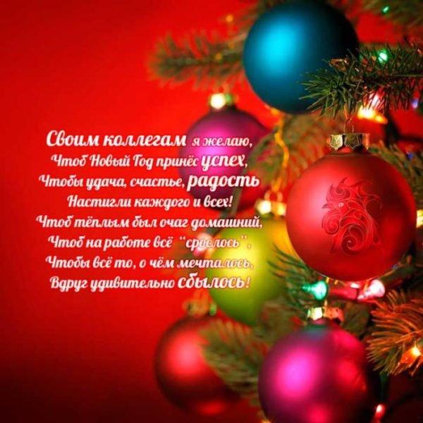 поздравление с новым годом коллегам в стихах