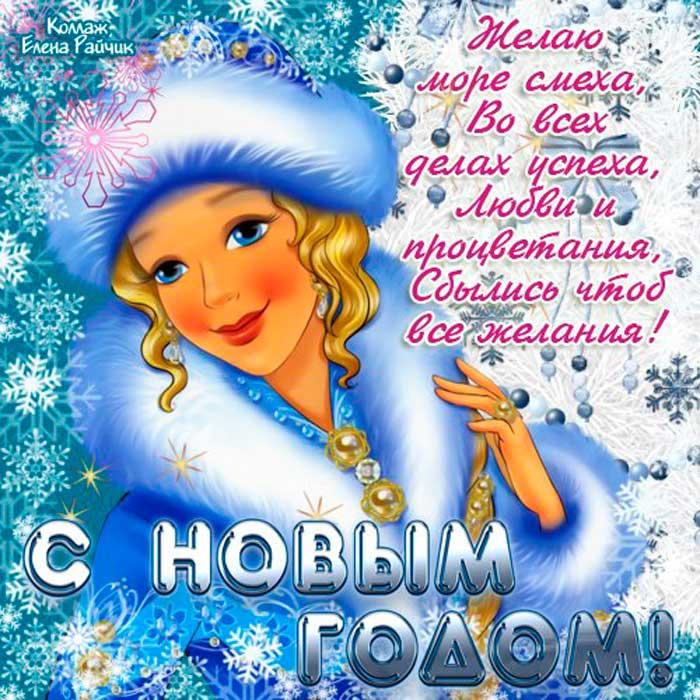 Надписью, лена с новым годом открытки