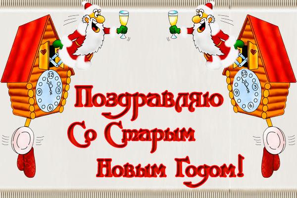 часы и два деда Мороза на Старый Новый год