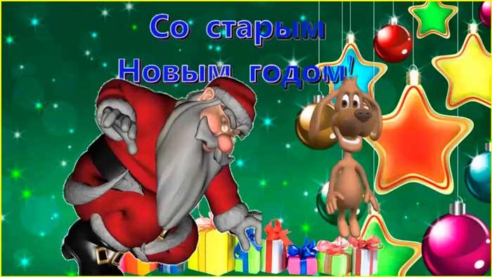 дед Мороз с подарками на Старый Новый год