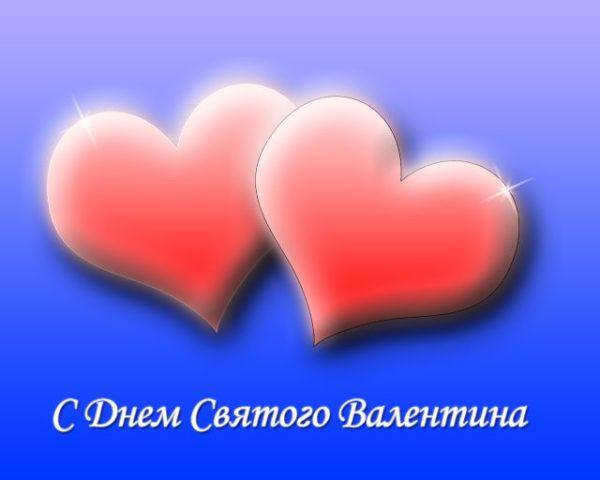 поздравление с Днем святого Валентина в прозе
