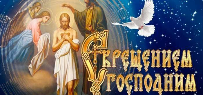 Иисус и поздравление