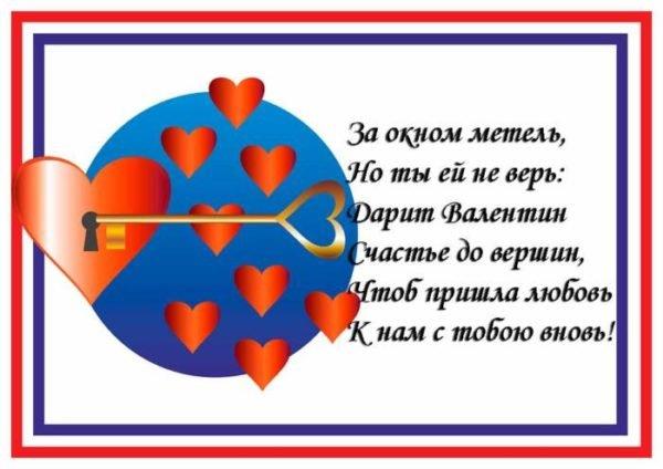 ключ к сердцу любимого человека