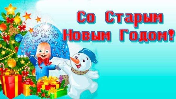картинка-поздравление со Старым Новым годом