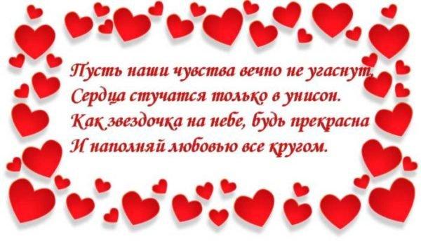 открытка из сердец влюбленных