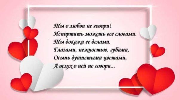открытка поздравление на День святого Валентина