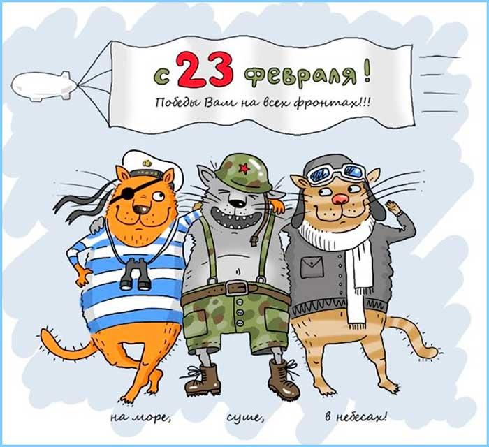 прикольные коты поздравляют с 23 февраля