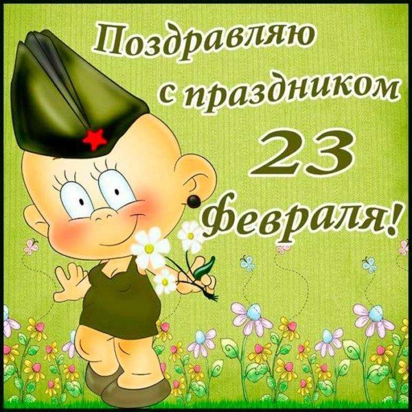 прикольная малышка поздравляет с 23 февраля