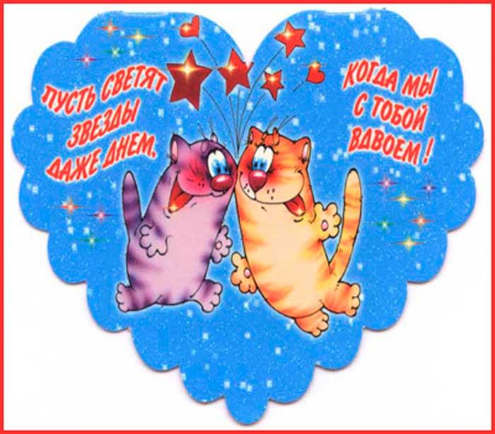 Валентинки открытки смешные