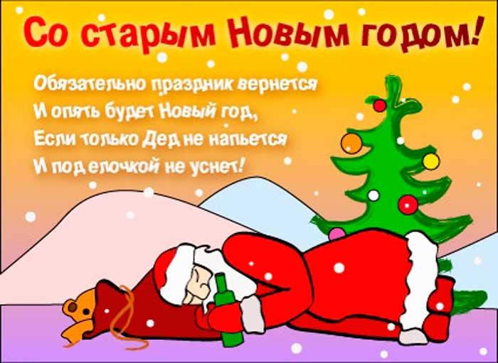 можете смешные открытки на старый новый год новогодние открытки