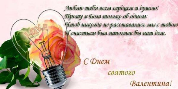 роза и лампочка