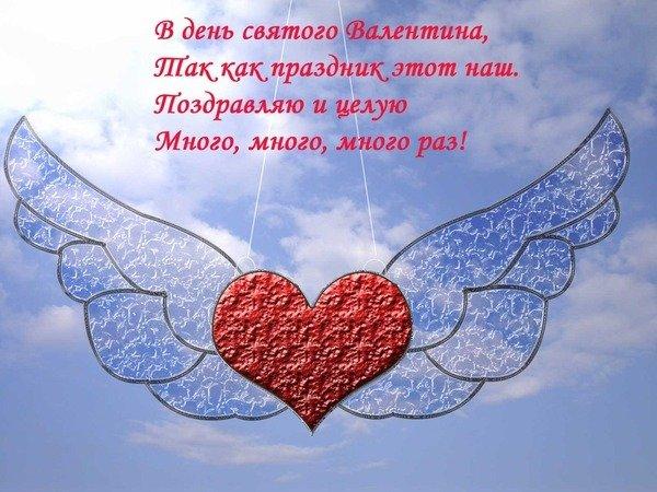 поздравление с Дна святого Валентина в стихах