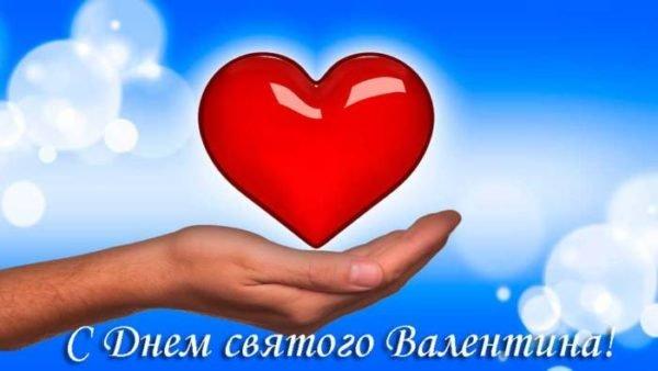 сердце в руке на Валентинов день