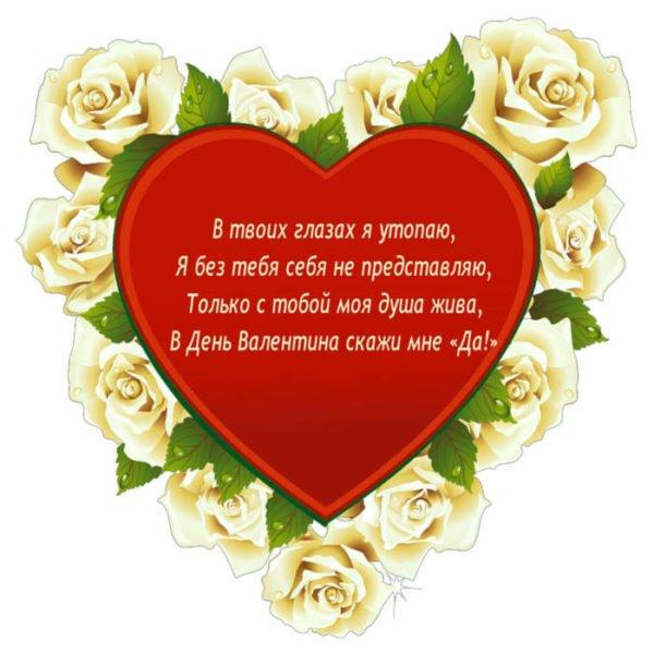 сердце и стихи для влюбленных