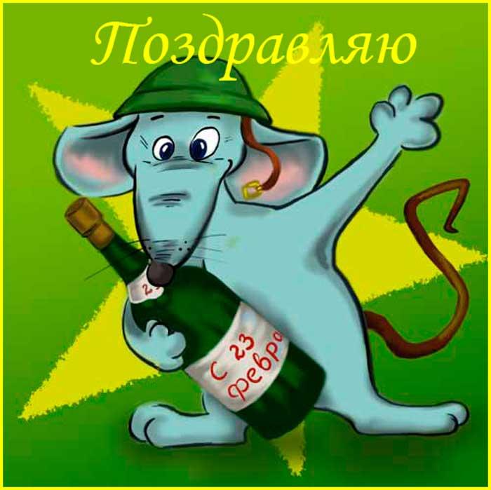 смешная крыса поздравляет с 23 февраля