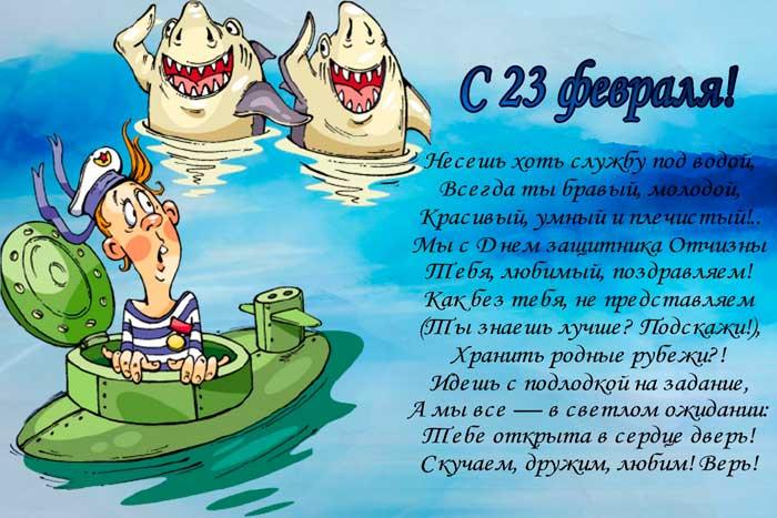 смешное поздравление подводникам