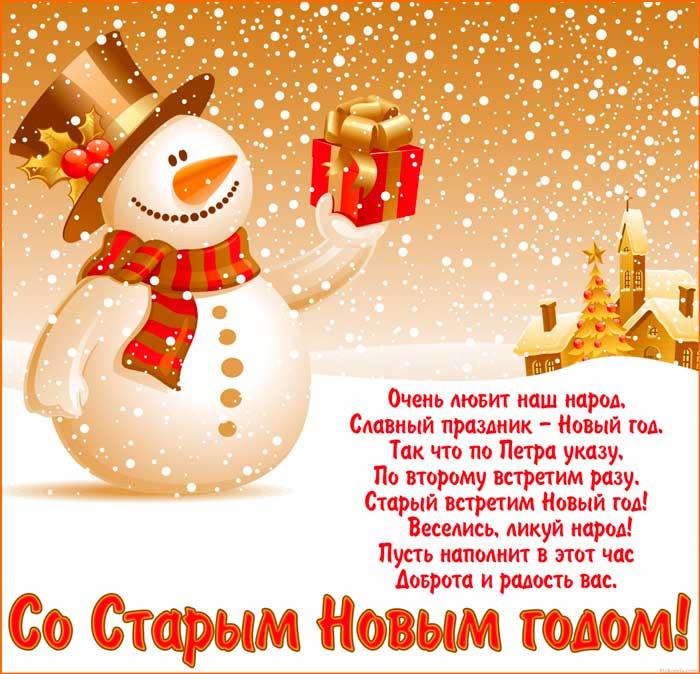 снеговик и поздравление со Старым Новым годом
