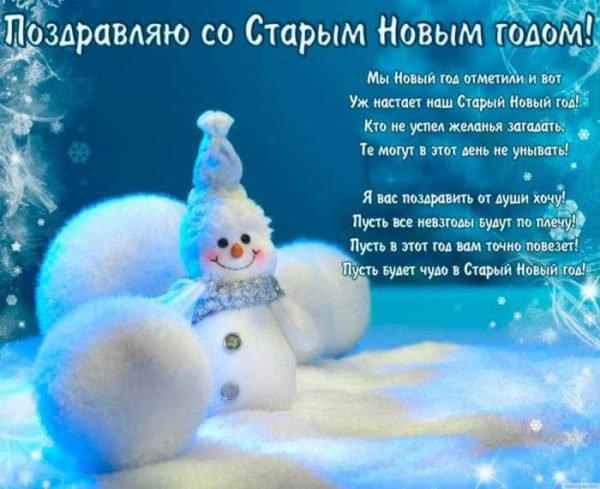 снеговик и стих на Старый Новый год