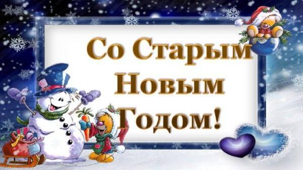 короткое поздравление со Старым Новым годом