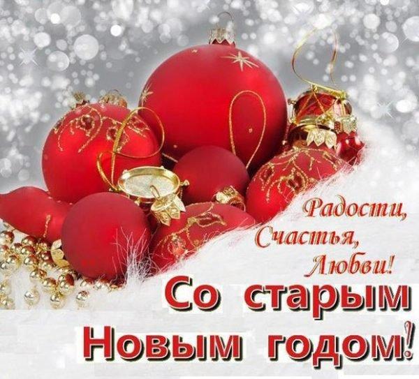 со Старым Новым годом поздравление