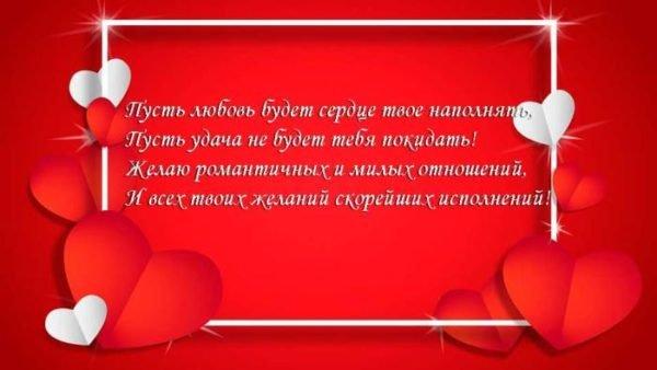 стих на День святого Валентина
