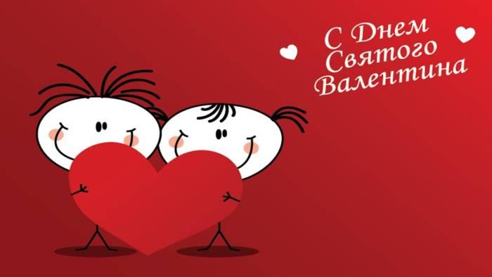поздравление с Днем святого Валентина для любимого
