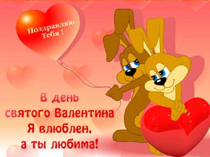 влюбленные зайцы и сердца