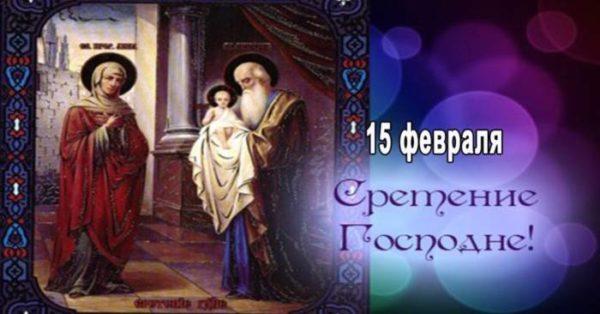 15 февраля праздник Сретение Господне
