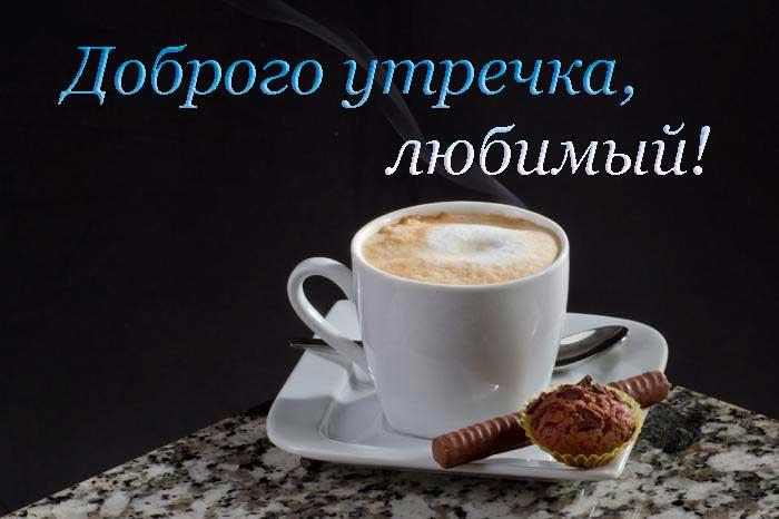 кофе и конфеты любимому мужчине