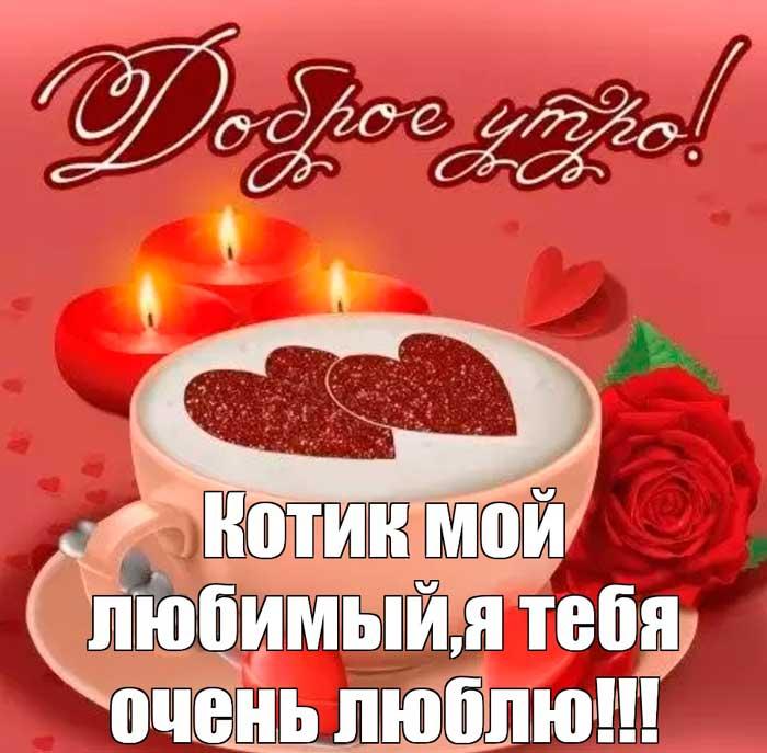 кофе и свечи