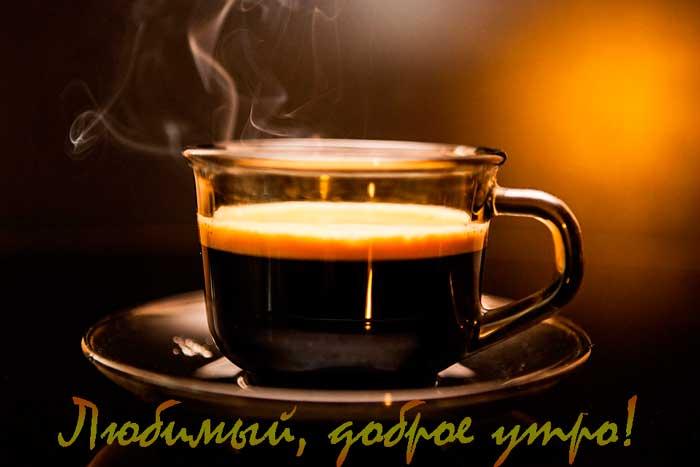 утренний кофе в чашке