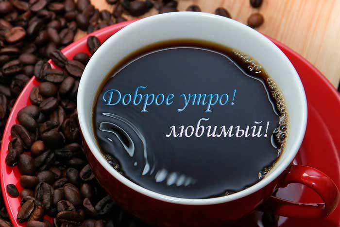 кофе для любимого
