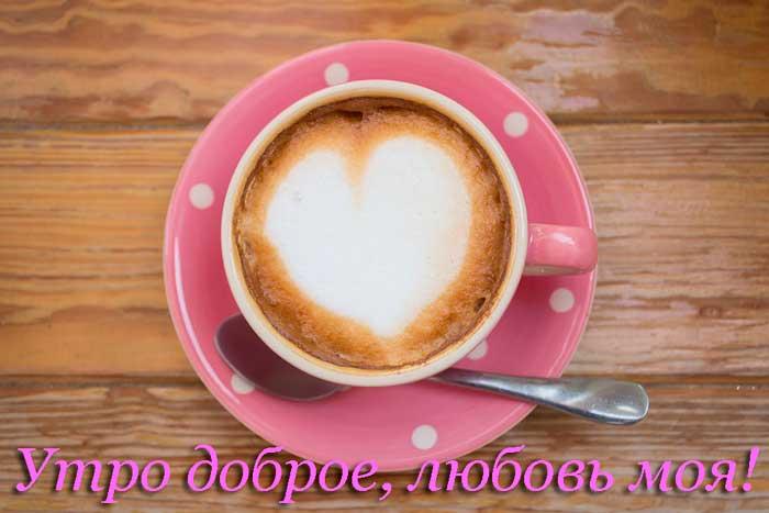 кофе для любимой девушки