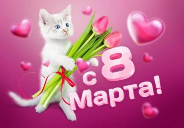 прикольное короткое поздравление с 8 Марта