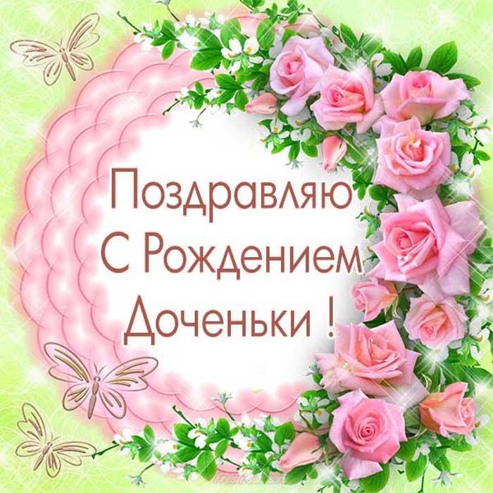 красивая открытка поздравление с рождением дочки