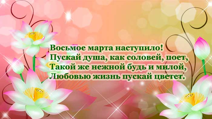лилии и стихи с 8 марта