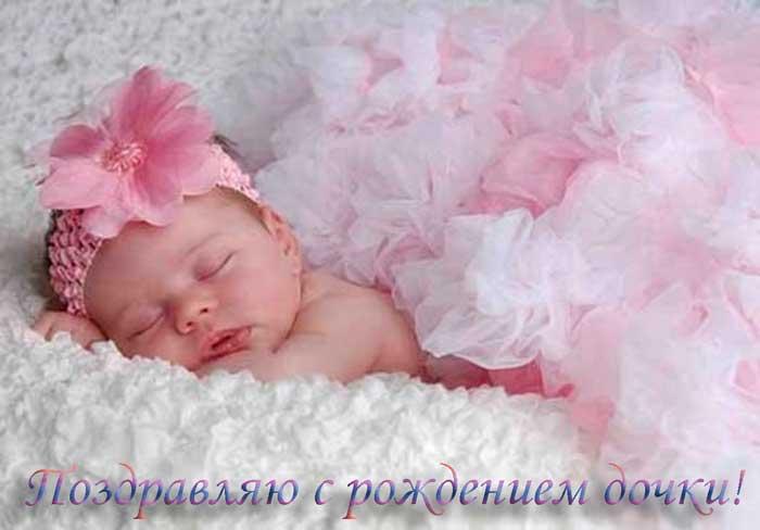 открытка с малышкой и поздравлением маме