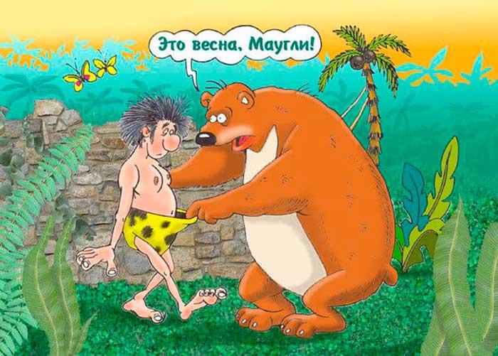 Маугли и весна