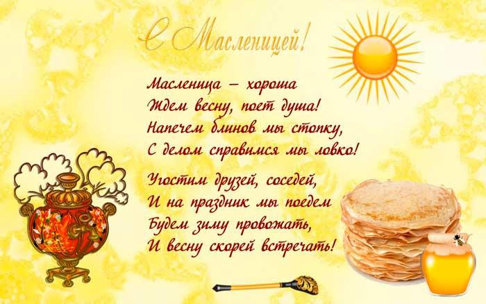 мед, блины и стихи