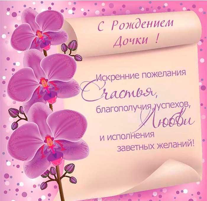 орхидея и красивое пожелание