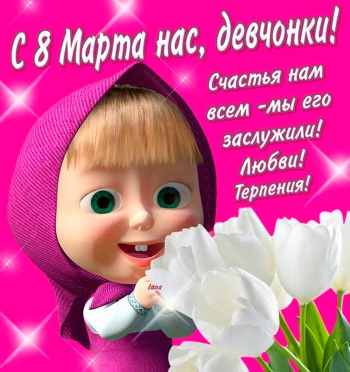 прикольная картинка поздравление от Маши с 8 Марта