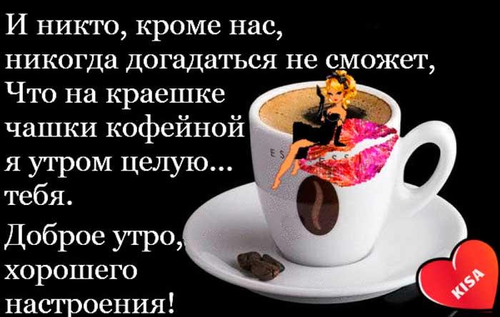 пожелание любимому и чашечка кофе