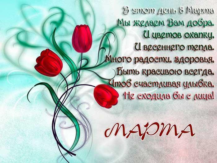 картинка с 8 марта с цветами и пожеланием