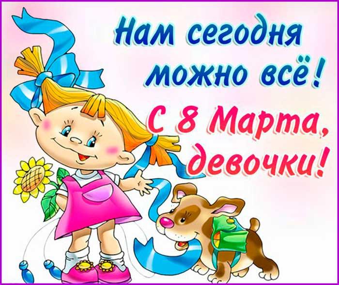 Поздравления с 8 марта в картинках девочкам